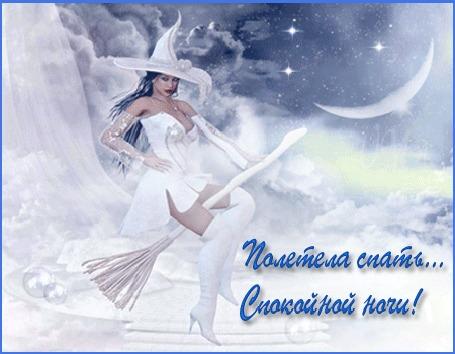 Анимация Очаровательная ведьмочка среди белых облаков,(Полетели спать, Спокойной ночи!), автор UMA