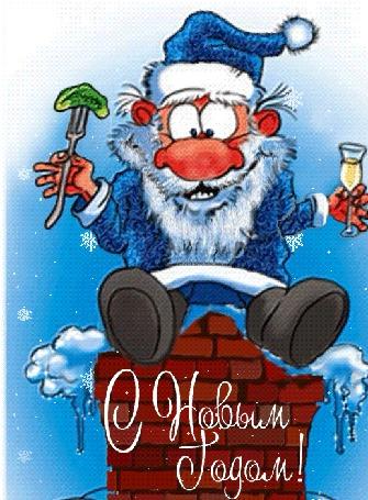 Анимация Пьяный Дед Мороз сидит на дымоотводной трубе с огурцом и фужером спиртного напитка, (С Новым Годом!)