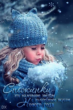 Анимация Девочка сдувает падающие снежинки с ладошек,(Снежинки- это маленькие звезды с волшебным вкусом Нового года)
