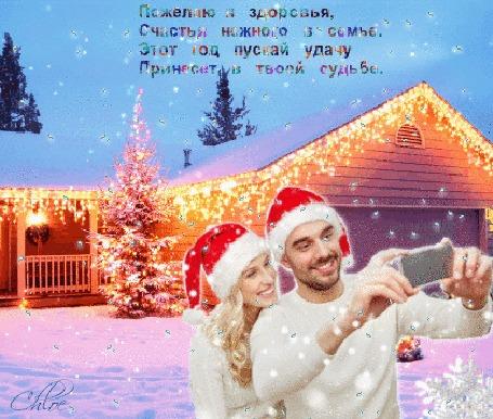 Анимация Новогодний вечер, дом и елки сверкают, пара фотографируется, (Пожелаю я здоровья, счастья нежного в семье. Этот год пускай удачу принесет в твоей судьбе)