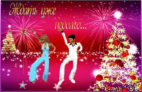 Анимация Новогодняя сцена, на ней танцуют мужчина и девушка, салют и нарядные елки (Ждать уже недолго)