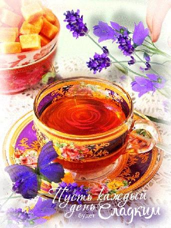 Анимация Девушка кладет сахар в чай, (Пусть каждый день будет сладким)