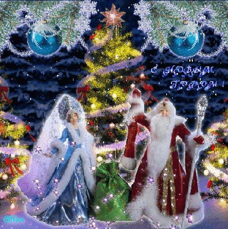 Анимация Новогодняя анимация с нарядной елкой, Дедом Морозом и Снегурочкой, праздничными шарами и мешком с подарками, (С Новым Годом!)