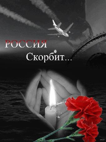 Анимация На фоне моря падающий самолет, в волнах руки держат горящую свечу, лежат две гвоздики, (Россия скорбит.)