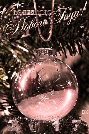Анимация Падающие снежинки красиво преломляются в прозрачном новогоднем шаре (Волшебного Нового года! 2017)
