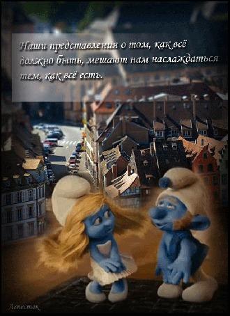 Анимация Два синих человечка на крыше дома, ночью рассуждают о жизни, (Наши представления о том, как все должно быть мешают нам наслаждаться тем, как все есть), автор Лепесток
