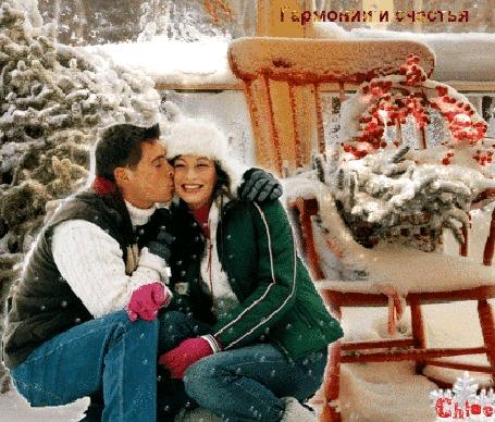 Анимация Романтичная пара перед домом, все в пушистом снегу, (Гармонии и счастья)