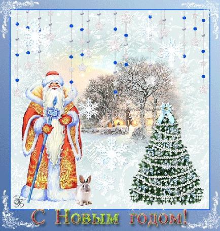 Анимация Дед мороз на фоне елки, деревьев и снежинок, (С Новым Годом!), by ЗБ
