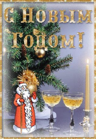 Анимация Дед мороз на фоне бокалов с шампанским и новогодней елки (с новым годом)