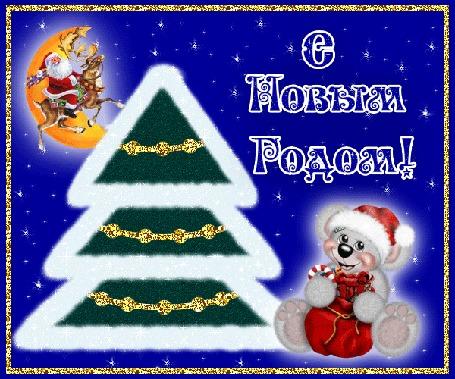 Анимация Мишка тедди в новогодней шапочке с мешком подарков сидит под елкой на фоне деда мороза, скачущего на олене в небе с луной, (С новым годом)