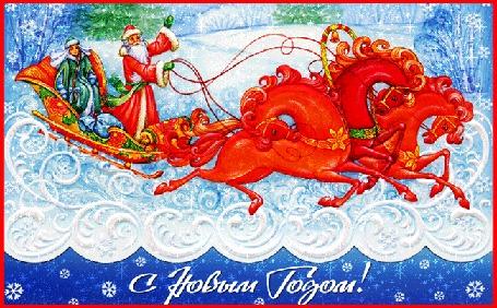 Анимация Тройка лошадей, запряженная в сани с сидящими дедом морозом и снегурочкой, (с новым годом)