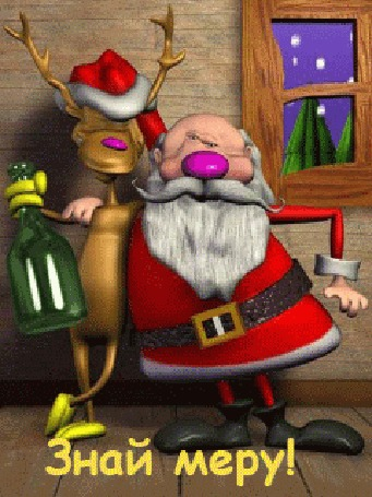 Анимация Дед мороз держит в руке бутылку, рядом стоит олень в новогодней шапочке, (Знай меру)