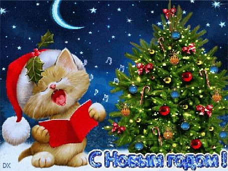 Анимация Рыжий котенок возле елки поет новогоднюю песню, (С Новым годом!)