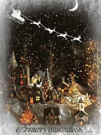 Анимация Новогодний городок с нарядными елками, по ночному небу летит Дед Мороз в санях на оленях, светит месяц, идет снег, как в сказке, (С наступающим)