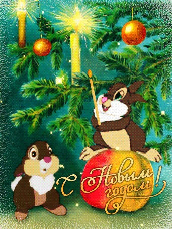Анимация Кролик зажигает на елке свечу, (С Новым годом)