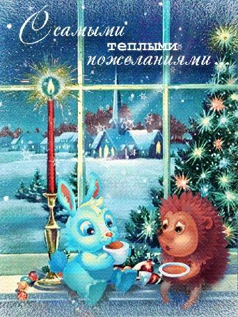 Анимация Кролик и ежик пьют чай, сидя у окна, (С самыми теплыми пожеланиями)
