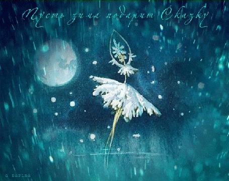 Анимация Тоненькая балерина -снежинка под снегопадом, (Пусть зима подарит сказку!)