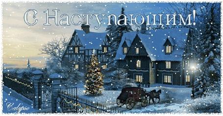 Анимация Новогодний пейзаж, перед домом стоит украшенная елка, во двор въезжает повозка с лошадьми, неспешно падают искорки снега, (С Наступающим)