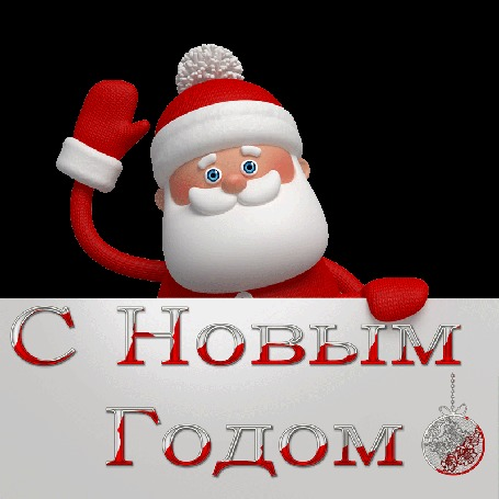 Анимация Дед Мороз поздравляет с Новым Годом!