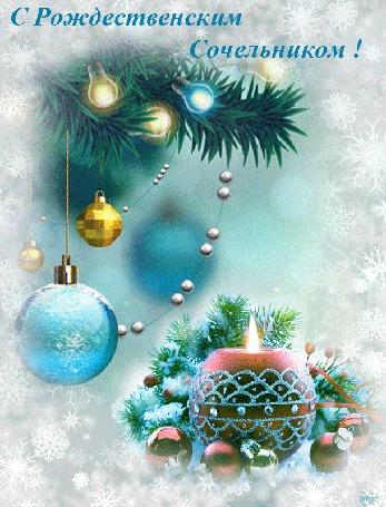 Анимация Ветка елки с лампочками, новогодними украшениями, горящая свеча, на фоне заснеженной рамки, снег (С Рождественским Сочельником!)