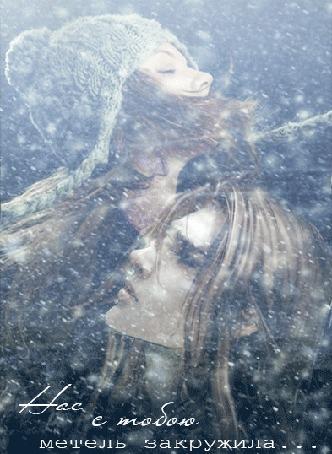 Анимация Влюбленные парень и девушка стоят среди кружащей метели (Нас с тобою метель закружила.), by zarina