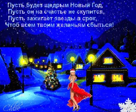 Анимация Зимний праздничный вечер в нарядной деревеньке, домики, елка, танцует девушка (Пусть будет щедрым Новый год, Пусть он на счастье не скупится, Пусть зажигает звезды в срок, Чтоб всем твоим желаньям сбыться!)