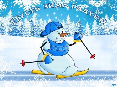 Анимация Снеговик мчится по лыжне на лыжных соревнованиях (Пусть зима радует!), by NZ