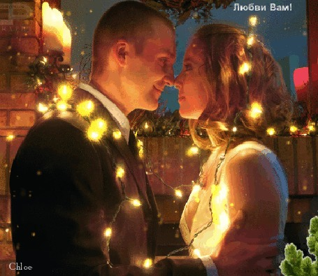 Анимация Романтичная пара, опутанная гирляндами, в бело-желтом свете лампочек (Любви Вам!)
