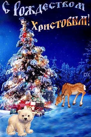 Анимация Белый медвежонок и олень около нарядной елки в лесу (С Рождеством Христовым!), by Dixinox