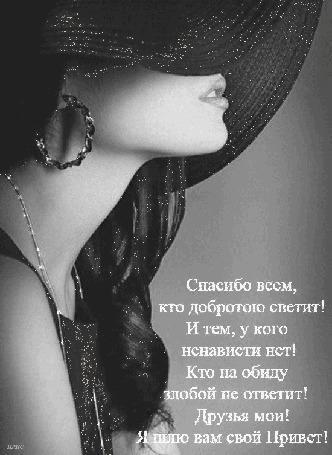 Анимация Лицо девушки наполовину закрытое шляпой, серьга, цепочка,(Спасибо всем кто добротою светит! И тем, у кого ненависти нет! Кто на обиду злобой не ответит. Друзья мои! Я шлю вам свой Привет!), автор Ирис