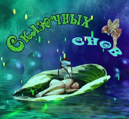 Анимация Маленькая эльфийка склонилась над спящей в зеленом листе кувшинки Дюймовочкой (Сказочных снов)
