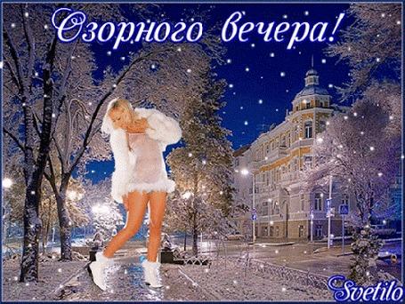 Анимация Зима в городе, в свете ночных фонарей нарядная девушка (Озорного вечера!), автор Svetilo