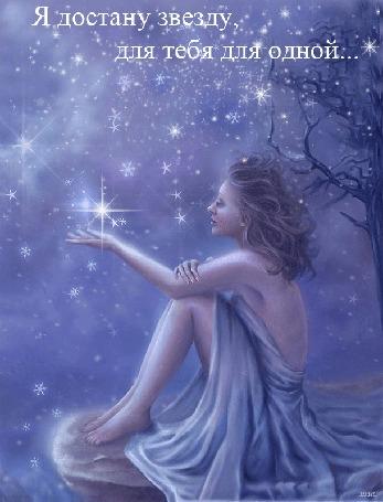 Анимация Девушка сидит около дерева под падающим снегом, пытаясь взять звезду на ночном небе, (Я достану звезду, для тебя для одной.) автор Ирис