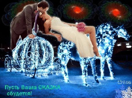 Анимация Волшебные кони и карета, жених целует невесту (Пусть Ваша СКАЗКА сбудется!), by Chloe