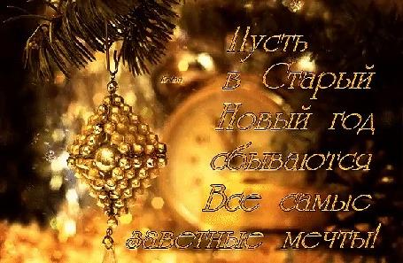 Анимация Желтая, ромбообразная, сверкающая игрушка на еловой веточке. На фоне бликов новогодней елки, искрящихся игрушек и будильника, стрелки которого показывают 12.(Пусть в Старый Новый год сбываются все самые заветные мечты), by Kalibri