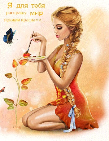 Анимация Миниатюрная девушк с длинной русой косой украшенной цветами, сидя на коленях, держит в руках кисточку с красками и раскрашивает листочки молодого деревца. Вокруг летают бабочки, ползает божья коровка.(Я для тебя раскрашу мир яркими красками), by sima