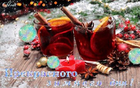 Анимация Две кружки чая с лимоном, шишки, новогодние шары, лапы ели на заднем фоне, горит свеча, идет снежок (Прекрасного зимнего дня!)