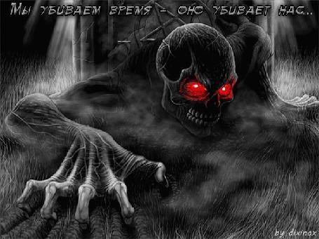 Анимация Выползающий из могилы скелет с красными глазами (Мы убиваем время - оно убивает нас), by dixinox