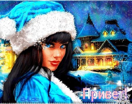 Анимация Очаровательная снегурочка, на заднем плане сказочный дом, идет легкий снежок (Привет!)