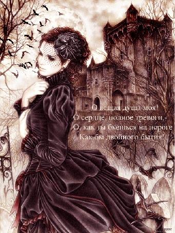 Анимация Девушка на фоне старинного замка, деревьев птиц, летящих в небо, (О вещая душа моя! О сердце полное тревоги, - О как ты бьешься на пороге Как бы двойного бытия!)