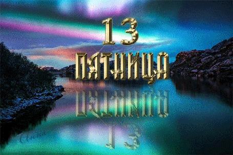 Анимация На фоне красочного неба, с играющим северным сиянием, надпись 13 пятница - отражение в воде