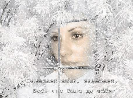 Анимация Девушка смотрит через заиндевевшее окно, сквозь покрытые снегом ветки дерева, тоскуя о любимом (Заметает зима, заметает, Все, что было до тебя), by a-zarina