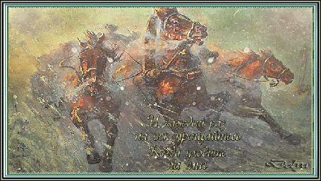 Анимация В метель несется тройка лошадей. (И каждый раз на век прощайтесь, когда уходите на миг)