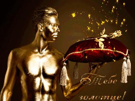 Анимация Полуобнаженный мужчина, окрашенный в золотую краску, держит рукой бордовую подушку с бахромой. На подушке лежит золотая, сверкающая роза (Тебе золотце!), (c)