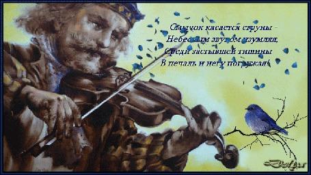 Анимация Мужчина играет на скрипке (Смычок касается струны —Небесным звуком изумляя, Среди застывшей тишины В печаль и негу погружая!)