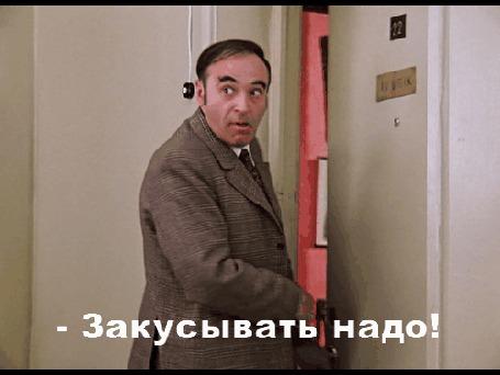 Анимация Антон Семенович Шпак открывает свою ограбленную квартиру. Кинокомедия Иван Васильевич меняет профессию (-Закусывать надо!),(c)
