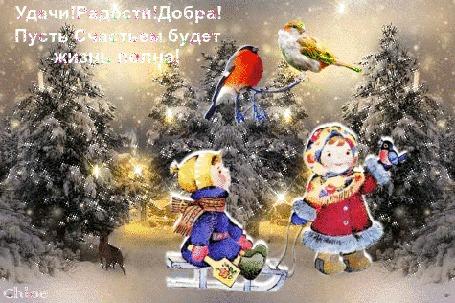 Анимация Зимний лес, вдали домики светятся мягким желтым светом, дети гуляют на санках, птички нахохлились на елке (Удачи! Радости! Добра! Пусть Счастьем будет жизнь полна!)