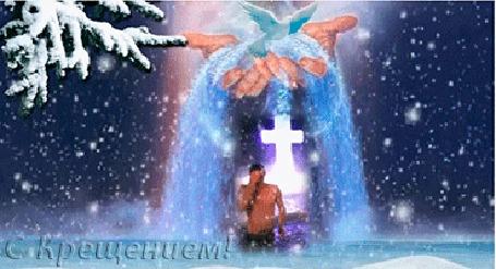 Анимация В снегопад мужчина крестится в благодатной святой воде, снисходящей с божественных рук, на фоне белого голубя, заснеженной ветки ели и церковного креста (С Крещением!)