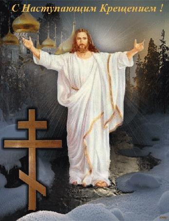 Анимация Иисус Христос стоит на реке с поднятыми руками на фоне зимнего леса, храма, перед ним в воде крест, (С Наступающим Крещением! )
