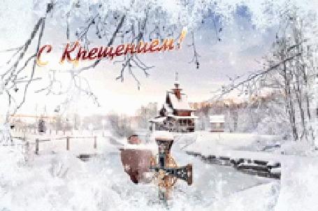 Анимация Прорубь зимой с крестом на фоне церкви с падающим снегом (С Крещением!)